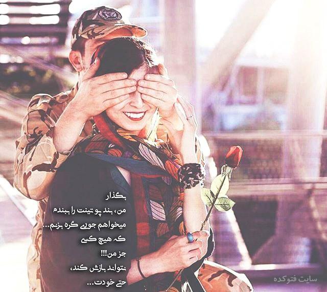عکس عاشقانه سربازی برای پروفایل + متن های زیبا