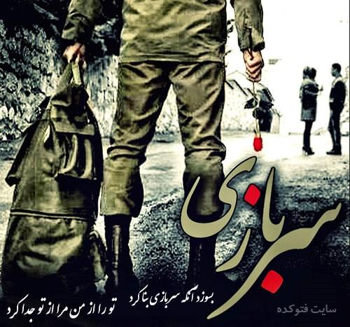 عکس نوشته و متن خیانت برای سرباز