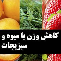 کاهش وزن با میوه و سبزیجات + لاغری سریع در فصل بهار