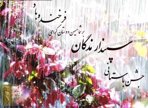 صاویر روز سپندار مذگان,عکس نوشته سپندار مذگان ایرانی,عکس نوشته روز عشق ایرانی سپندار مذگان,سپندار مذگان کوروش