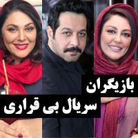 بیوگرافی بازیگران سریال بی قراری + ساعت پخش و داستان