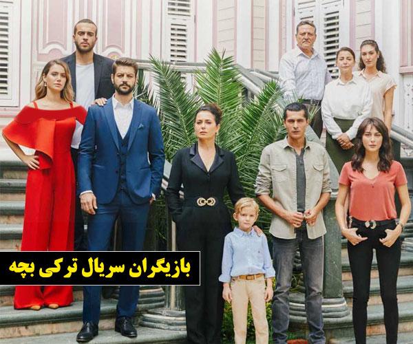 بیوگرافی بازیگران سریال ترکی بچه با عکس و اسامی کامل