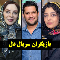 بازیگران سریال دل با بیوگرافی + اسامی و خلاصه داستان