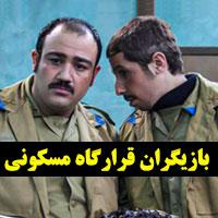 عکس و اسامی بازیگران سریال قرارگاه مسکونی + خلاصه داستان