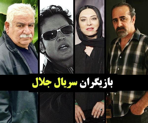 بازیگران سریال جلال با اسامی کامل عکس و بیوگرافی