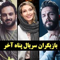 عکس و اسامی بازیگران سریال پناه آخر + بیوگرافی کامل