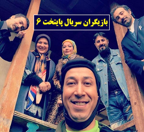عکس و اسامی بازیگران سریال پایتخت 6