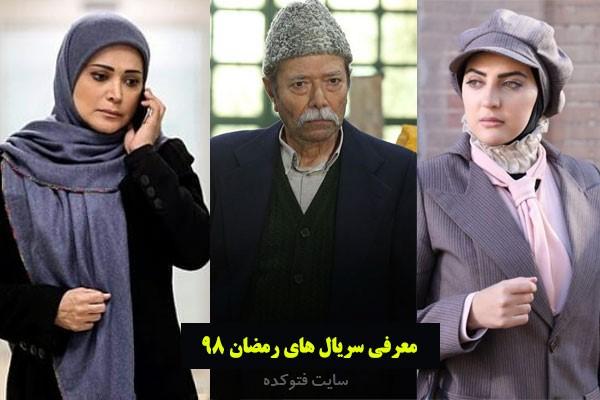 سریال های ماه رمضان 98 تلویزیون