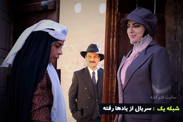 سریال ماه رمضان 98 شبکه یک از یادها رفته