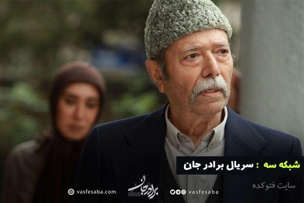 سریال ماه رمضان 98 شبکه سه سریال برادر جان