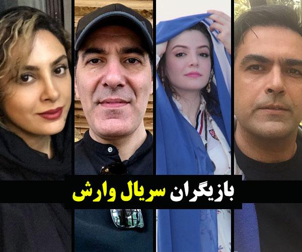 اسامی بازیگران سریال وارش شبکه سه با خلاصه داستان