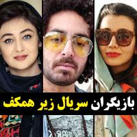 بازیگران سریال زیر همکف با بیوگرافی + اسامی و داستان