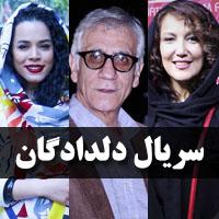 بازیگران سریال دلدادگان + بیوگرافی، ساعت پخش و داستان