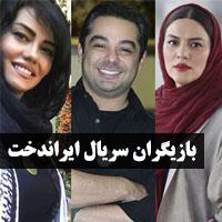 عکس بیوگرافی بازیگران سریال ایراندخت