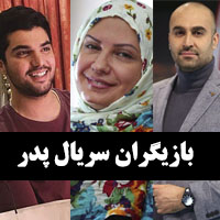 عکس بازیگران سریال پدر + بیوگرافی و خلاصه داستان