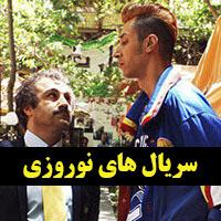 سریال های نوروز 97 تلویزیون + خلاصه داستان و بازیگران