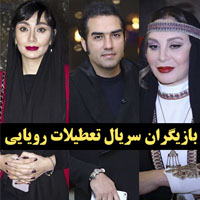 خلاصه داستان و بازیگران سریال تعطیلات رویایی + عکسها