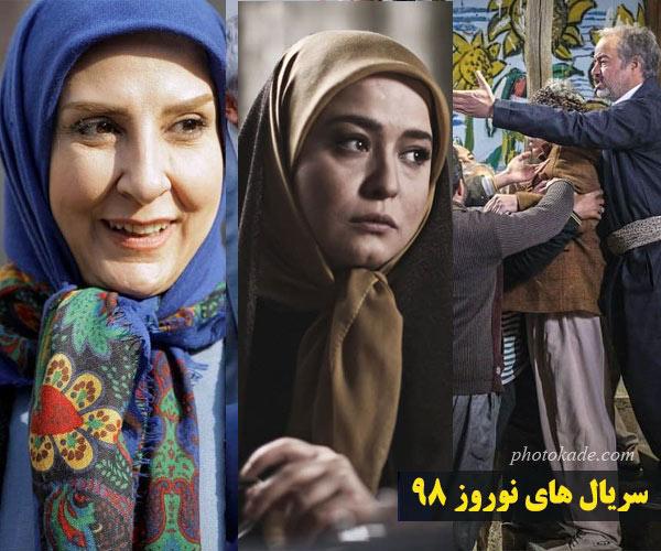 معرفی سریال های نوروز 98 تلویزیون