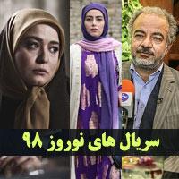 ساعت پخش سریال های نوروز 98 + تکرار و اسامی بازیگران
