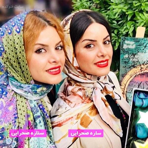 ستاره صحرایی و خواهرش ساره صحرایی بازیگران دوقلو + بیوگرافی