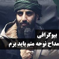 سید رضا نریمانی مداح + زندگی شخصی با عکس