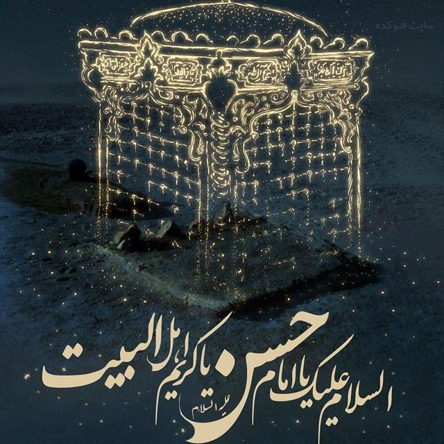 عکس نوشته شهادت امام حسن مجتبی + متن تسلیت