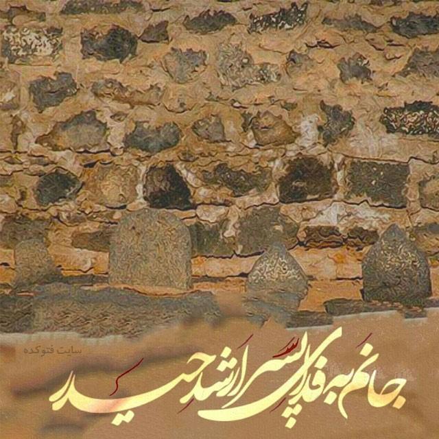 متن تسلیت شهادت امام حسن مجتبی با عکس نوشته
