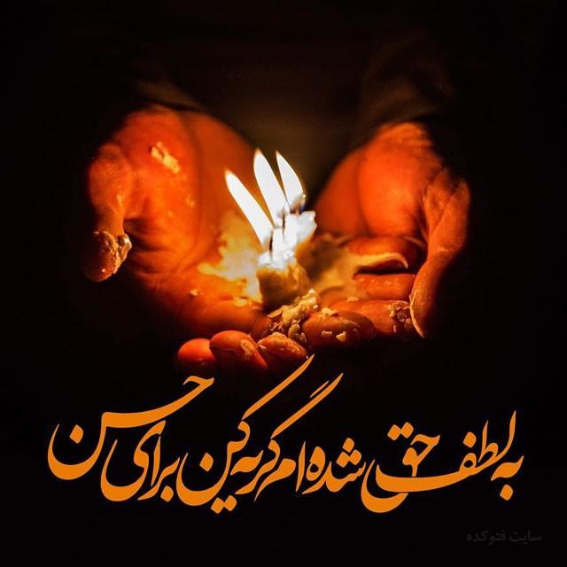 اس ام اس و متن ادبی شهادت امام حسن مجتبی