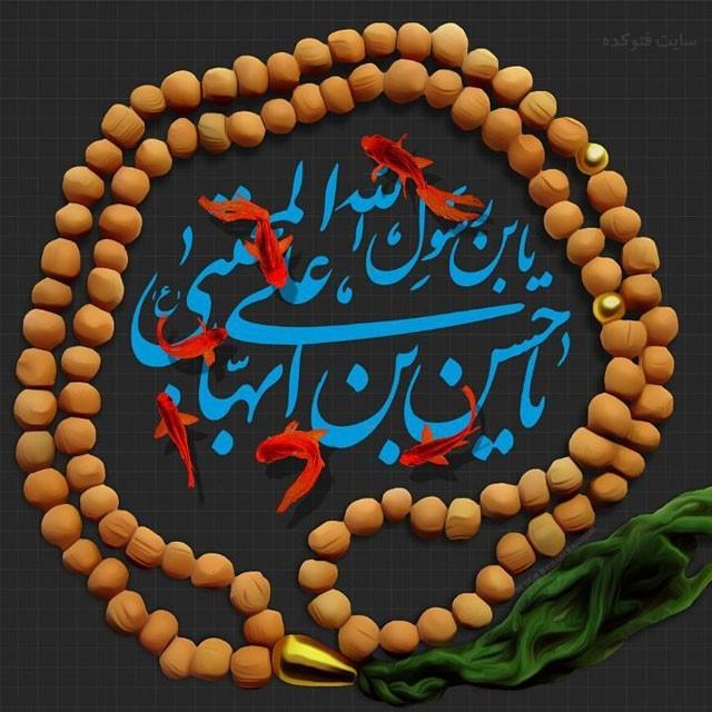 عکس نوشته شهادت امام حسن مجتبی و پیامبر اکرم