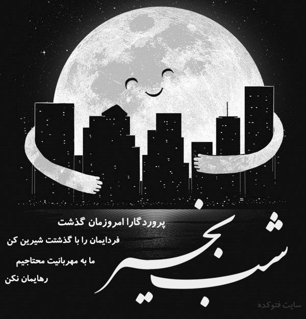 عکس و متن زیبا برای شب بخیر عاشقانه و دوستانه
