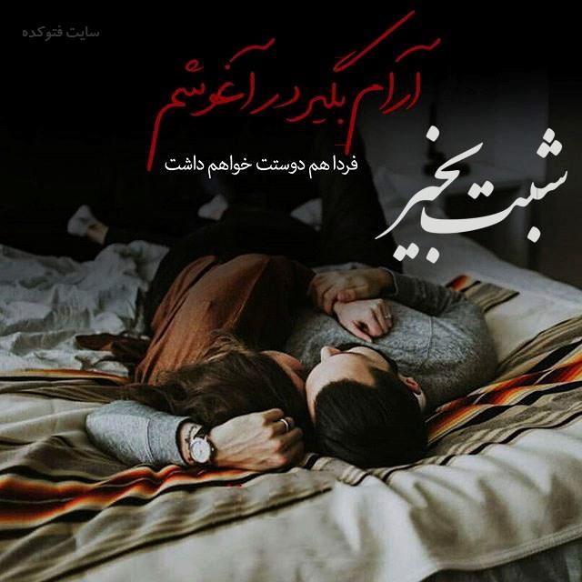 عکس نوشته شب بخیر عشقم + متن شب بخیر