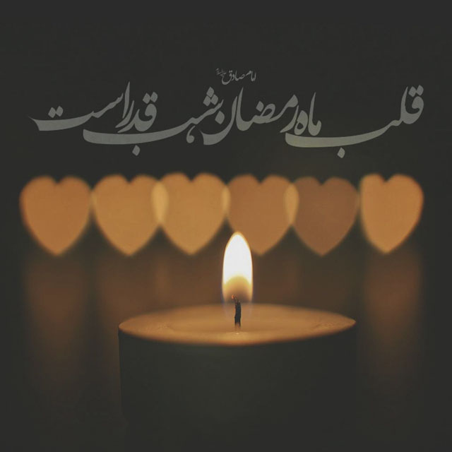 عکس نوشته های ویزه شب قدر