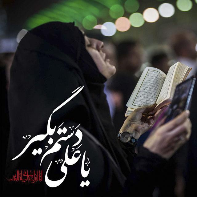 عکس نوشته دعا و نیایش شب قدر