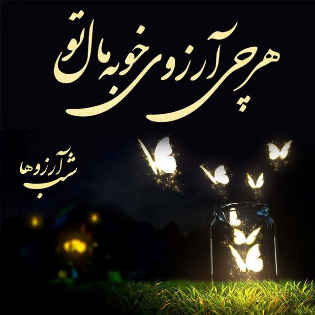 عکس و متن لیله الرغائب عاشقانه و قشنگ