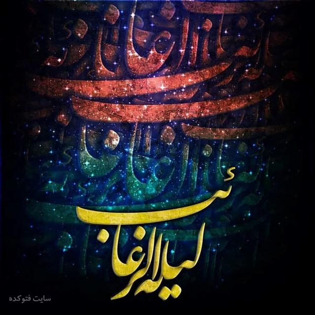 عکس نوشته لیله الرغائب با متن زیبا