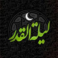 عکس نوشته شب قدر برای استوری + متن برای التماس دعا