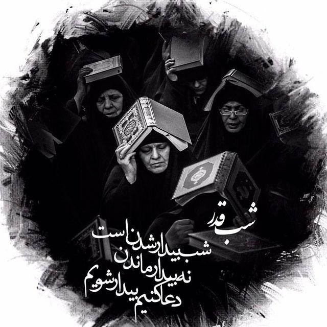 عکس و متن درباره شب احیا التماس دعایی