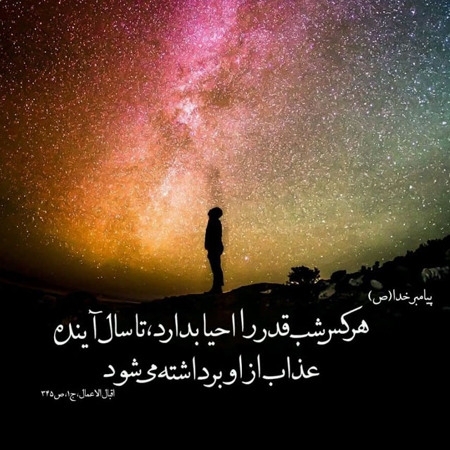 عکس نوشته و متن درباره شب احیا