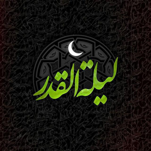 عکس و متن برای شب قدر التماس دعا