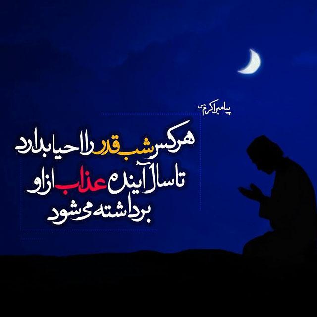 عکس پروفایل و متن برای شب قدر التماس دعا