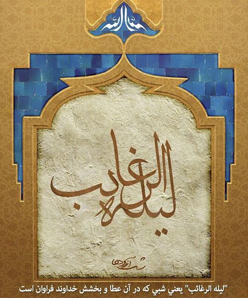 عکس نوشته شب آرزوها + پیام و متن لیله الرغائب عاشقانه