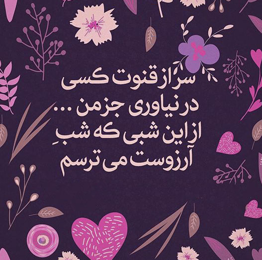 متن و عکس شب آرزوها