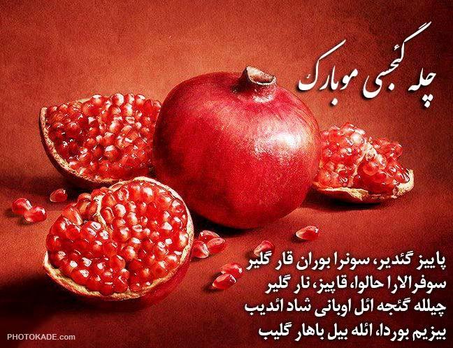 عکس نوشته تورکی شب یلدا