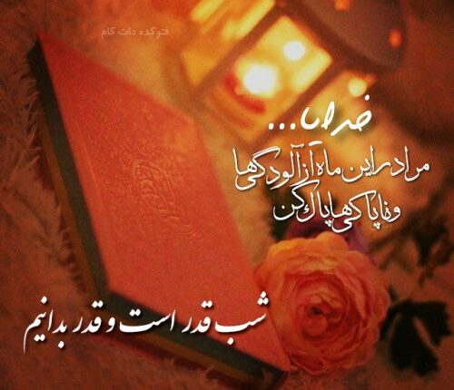 عکس شب قدر,عکس نوشته شب قدر,متن شب قدر,عکس های شب قدر,عکس دعا برای شب قدر