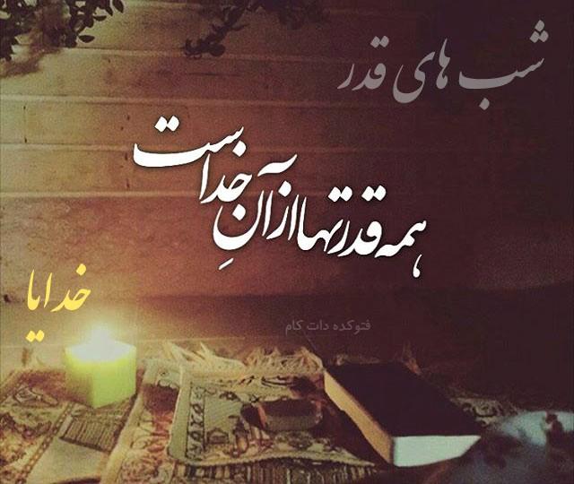 عکس نوشته شب قدر برای پروفایل