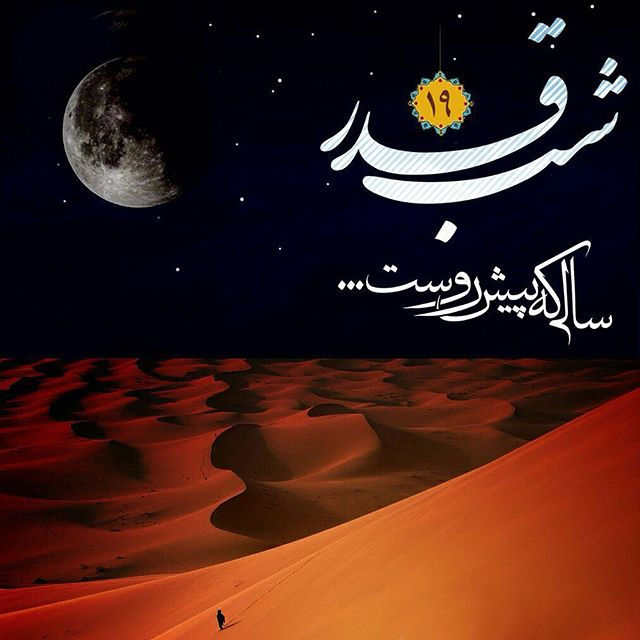 متن زیبا درباره شب قدر با عکس نوشته