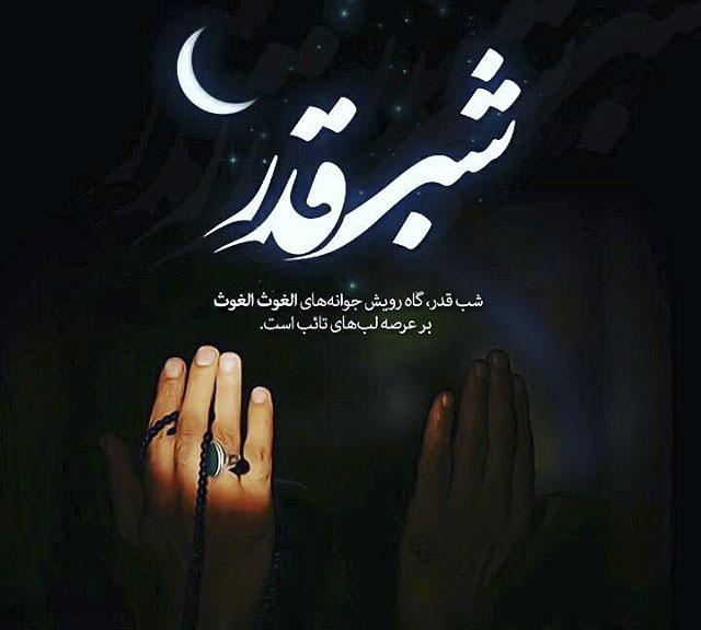 عکس نوشته و جملات زیبا در مورد شب قدر