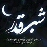 متن شب قدر + عکس نوشته دعا و نیایش شب قدر رمضان