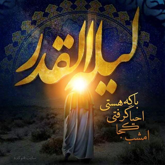 عکس نوشته پروفایل شب های قدر