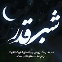 متن شب قدر 98 + عکس و متن شب قدر التماس دعا